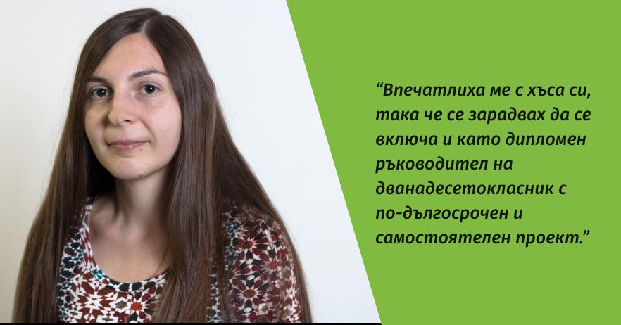 Aстейци влизат в ролята на дипломни ръководители - интервю с Марина Краева