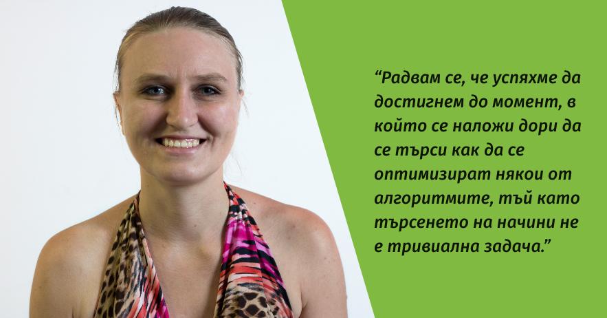 Aстейци влизат в ролята на дипломни ръководители - интервю с Таня Петрова